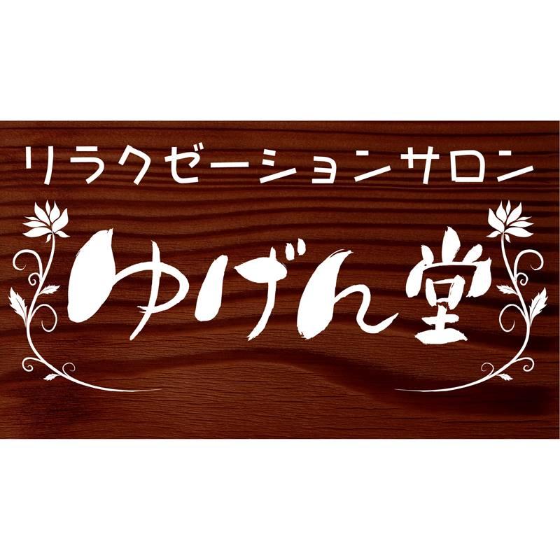 大倉山リラクゼーション整体ゆげん堂